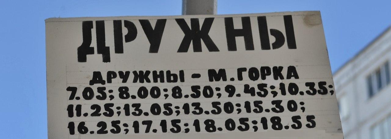Расписание атвобуса Дружный-Марьина Горка