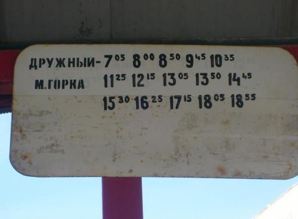 Drujnyi-Marina-Gorka