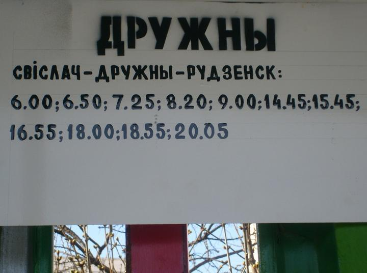 Drujnyi - Rudensk