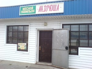 magazin andrusha
