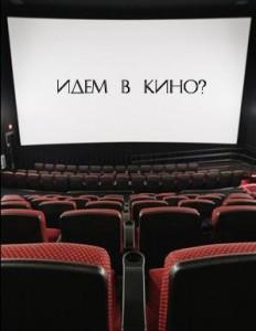 Кино в кинотеатре в марте