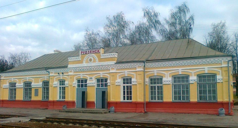 Rudensk-vokzal