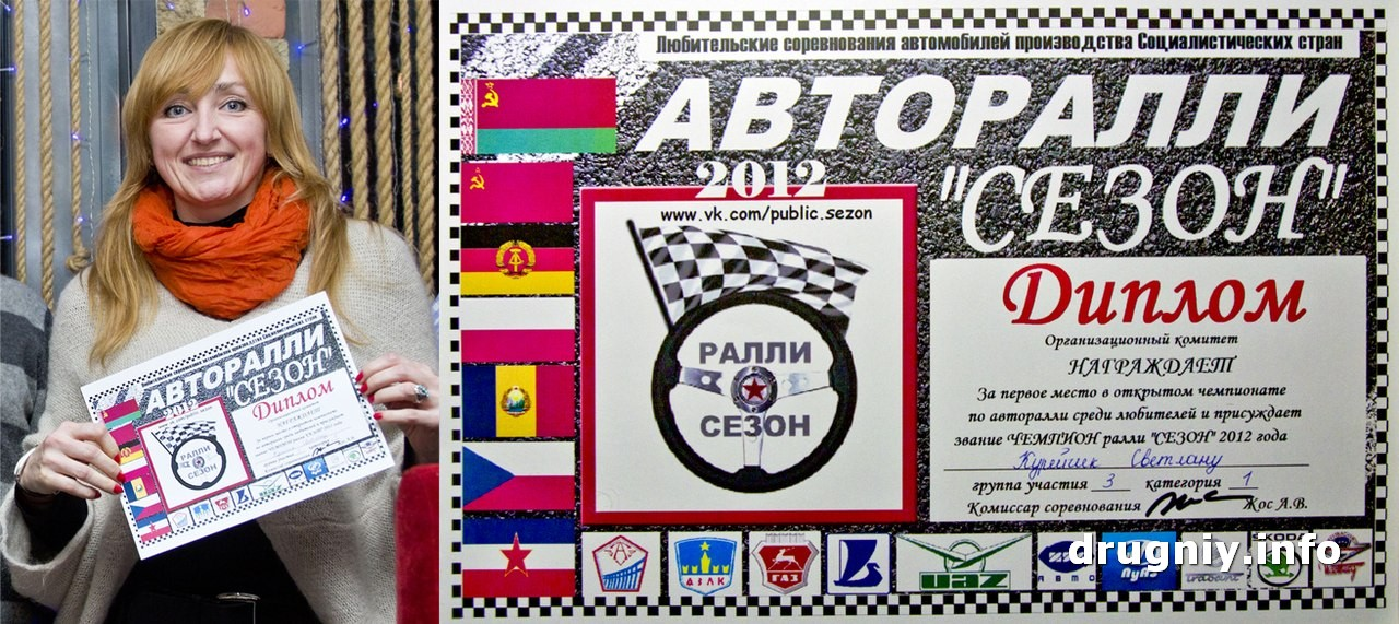 zakrytie-sezon-2012-№81