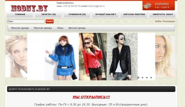 Интернет магазин modny.by