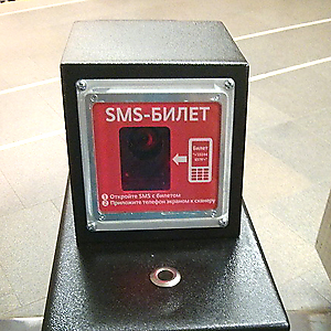 sms-terminal