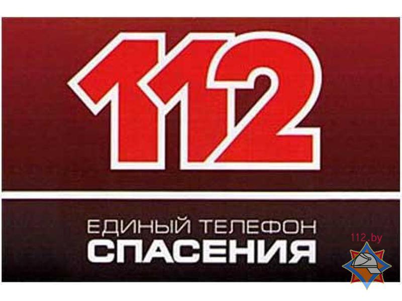 ~112-telefon-spaseniya_31766_800x600_mc