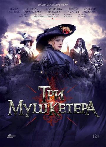 tri-mushketera-2013