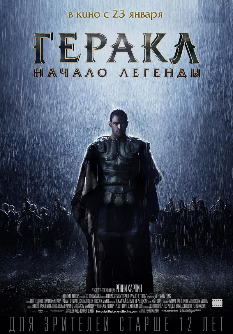 Геракл-начало легенды