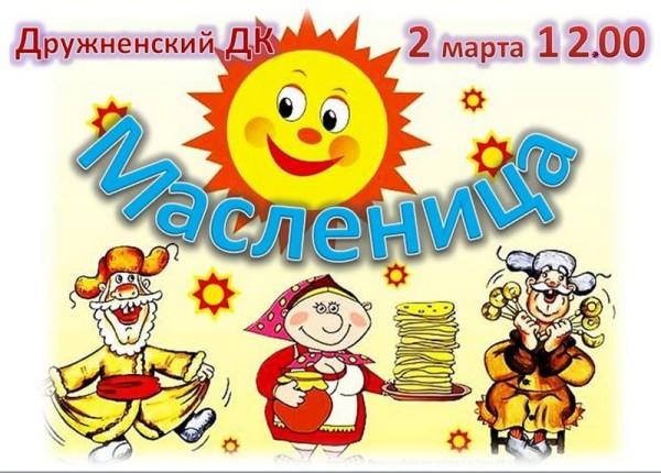 Maslenitca12