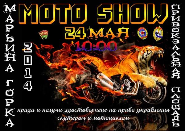 moto-show