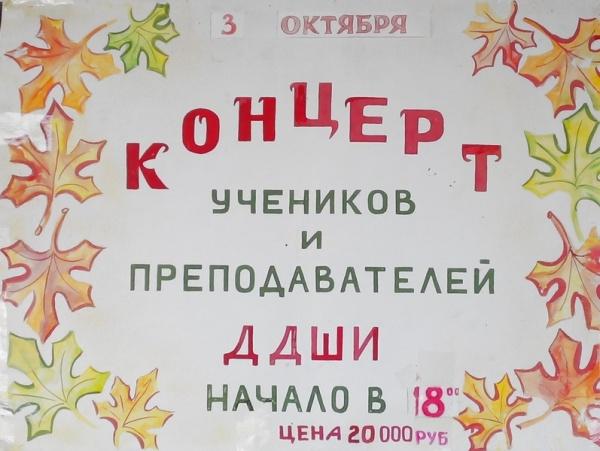 koncert-ddshi