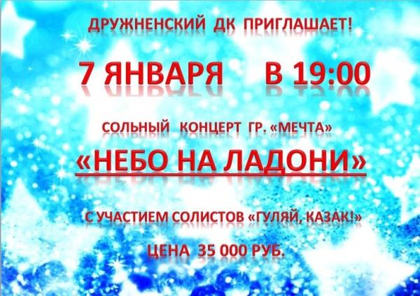 koncert-mechta