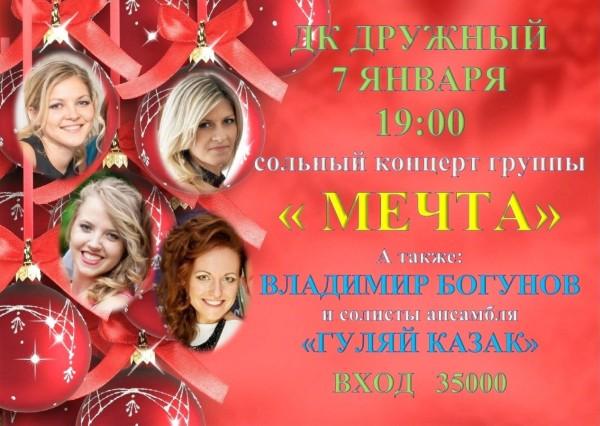 koncert_mechta