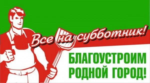 subbotnik_2015