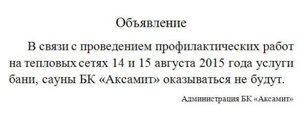 Аксамит201508