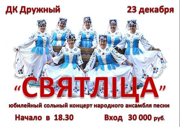 Svyatlica_23_12_2015