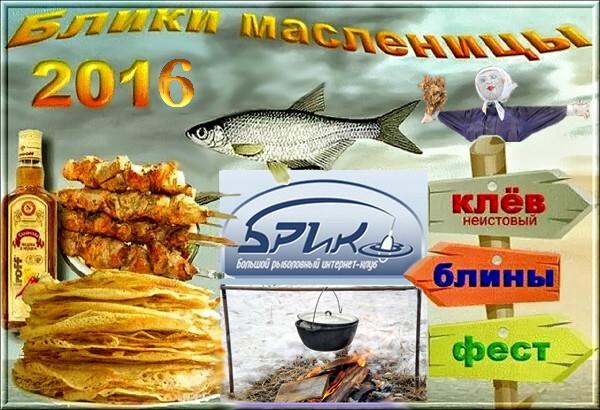 rybolov_maslenica_2016