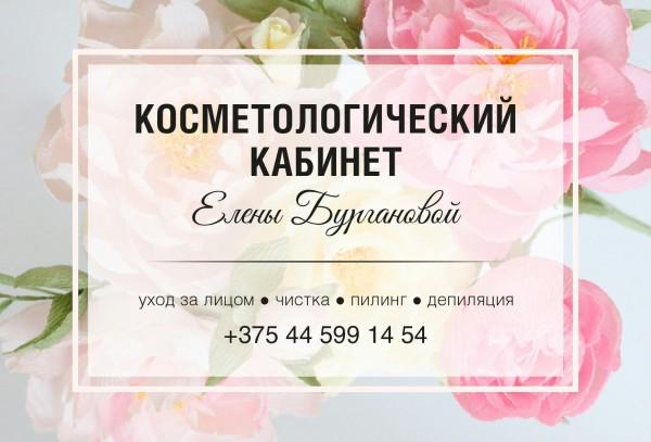 kosmetolog_big