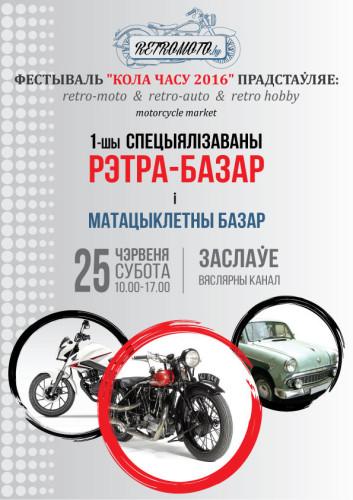retro_moto_bazar