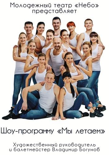 teatr_nebo1