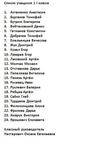 spiski_uchenicov3