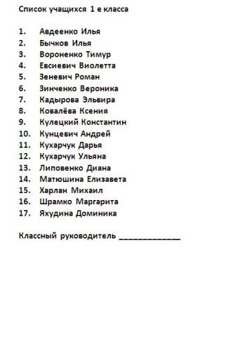 spiski_uchenicov5