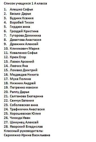spiski_uchenicov6