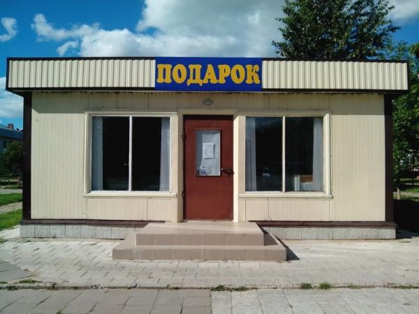 magazin_podarok_vhod