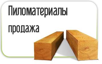 pilomaterialy-izdeliya-instrumenty